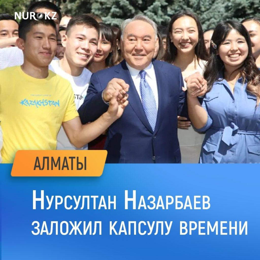 Первый президент Казахстана Нурсултан Назарбаев заложил капсулу времени на площади Астана в Алматы. Капсула отражает историческое значение фигуры Елбасы.