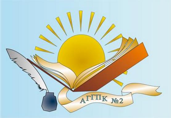 Расписание творческого экзамена  в Алматинском государственном гуманитарно-педагогическом колледже №2 на 2021/2022 уч.год