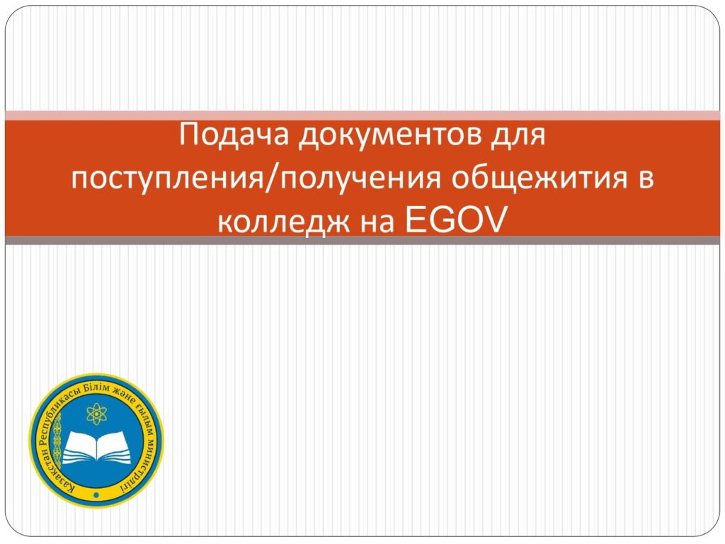 Подача документов для поступления/получения общежития в колледж на EGOV