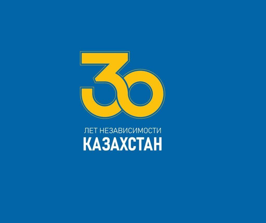 Глава государства Касым-Жомарт Токаев на четвертом заседании Национального совета общественного доверия в октябре 2020 года объявил о решении провозгласить 2021 год Годом 30-летия Независимости.