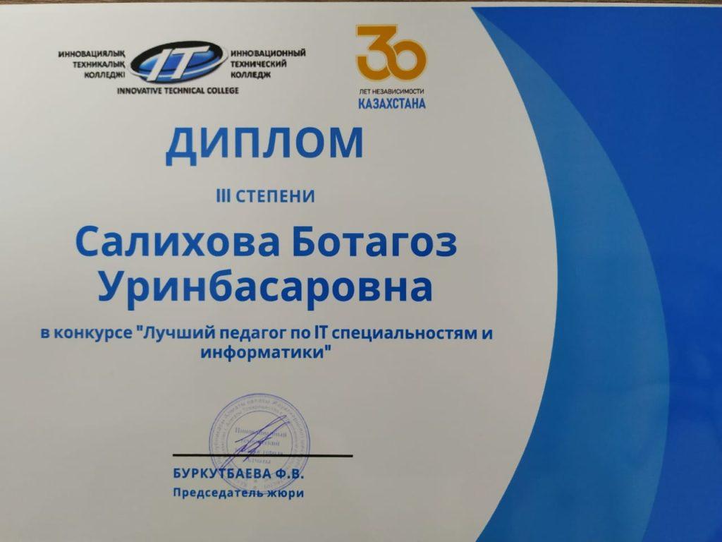 Поздравляем Салихову Ботагоз Уринбасаровну, занявшую 3 место в городском конкурсе «Лучший педагог по IT специальности и информатики»
